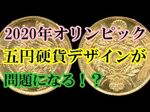 2002年のワールドカップでは問題にならなかったのに、オリンピックでは問題になるわけ?日本が外国人のために硬貨デザインを修正する!?【海外の反応】
