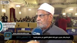 فيديو.. كريمة يطالب بعرض دعوة منع الطلاق الشفوي على المجامع الفقهية