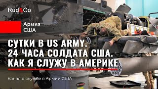 24 ЧАСА в АРМИИ США.Моя служба в US ARMY.Распорядок дня.Солдат США.Rud&Co