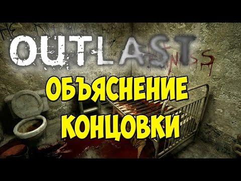 Outlast Объяснение концовки и сюжетной линии