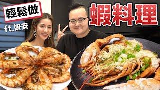 簡單的蝦料理做法!波士頓龍蝦|草蝦!美模妍安與廚神阿倫一起來做料理囉《阿倫做料理》
