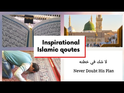 Islamic quotes (10 short Inspirational Quotes in English) from qur'aan and hadith .