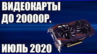 ТОП—5. Лучшие видеокарты до 20000 руб. Май 2020 года. Рейтинг!