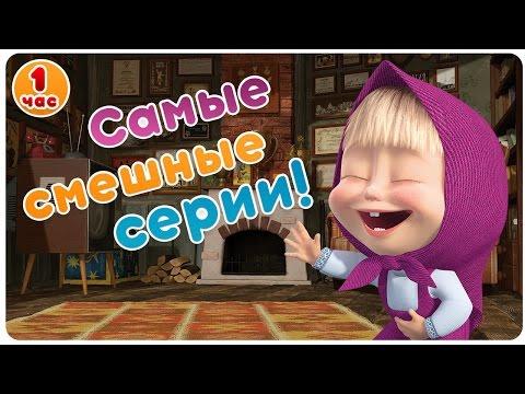 Маша и Медведь - Самые смешные серии! 😂  Большой сборник мультфильмов! 😜   1 час - Как поздравить с Днем Рождения