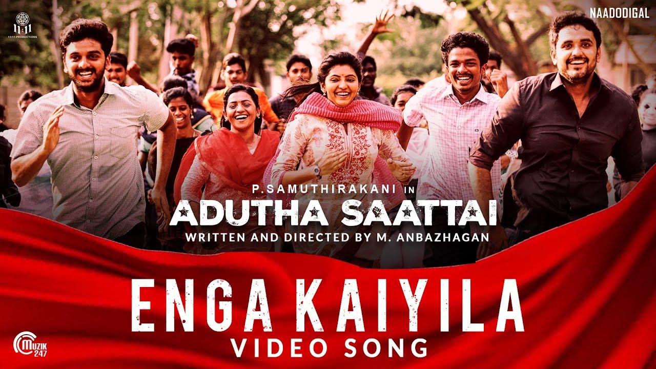 Adutha Saattai | Enga Kaiyila Video Song | Samuthirakani, Yuvan, Athulya | Justin Prabhakaran