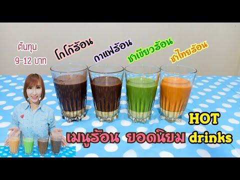 4 เมนูร้อน ยอดนิยม ชาเย็น ชาเขียว โกโก้ กาแฟโบราณ Hot Green tea Hot Thai tea Hot Cocoa