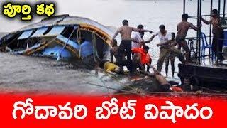 Godavari Boat Tragedy Full Story || T Talks