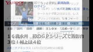 16歳永井 初のGPシリーズで表彰台3位!村上は4位 スポニチアネッ...