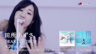 田所あずさ 「DEAREST DROP」 MV Full Size