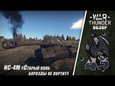 Обзор | ИС-4М 'Старый конь борозды не портит' | War Thunder