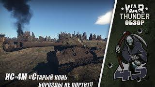 Обзор   ИС-4М 'Старый конь борозды не портит'   War Thunder