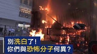 别洗白了!香港暴徒们与恐怖分子何异?| CCTV