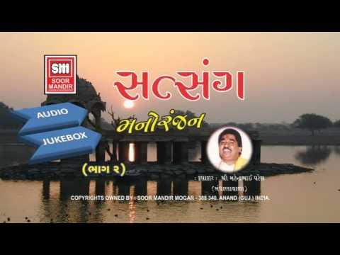 Satsang Manoranjan (Part 2) : Mahendra Patel : Gujarati Lok Varta Stories Sahitya Katha : Soormandir