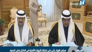 خادم الحرمين الشريفين يرأس جلسة مجلس الوزراء ليوم الاثنين 11-4-1438