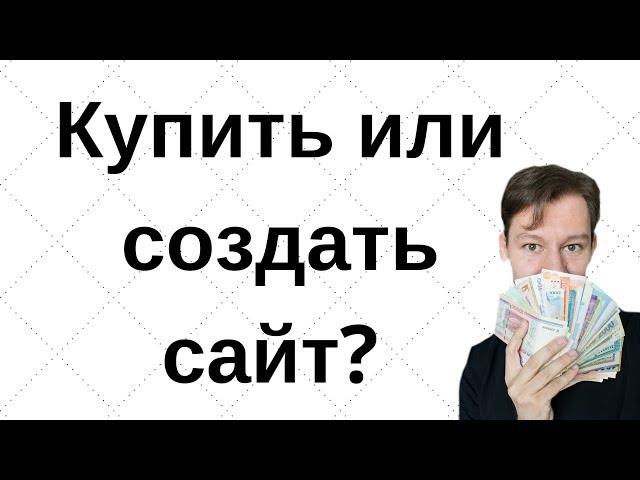 Купить или создать сайт?