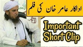 Mufti Tariq Masood Latest Short Clip About Pk Movie | Mufti Tariq Masood | Islamic Group