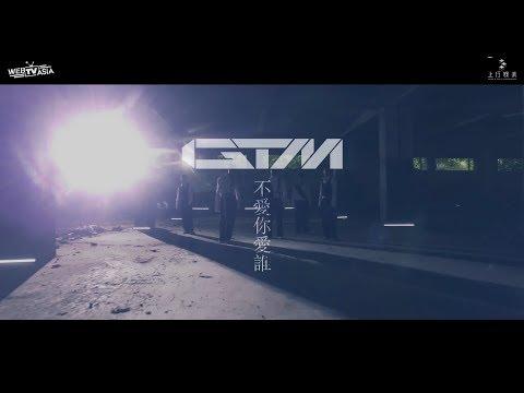 ❙ GTM ❙ 不愛你愛誰 Official MV ( 東森創作-獅子王強大 片頭曲)