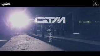 Video ❙ GTM ❙ 不愛你愛誰 Official MV ( 東森創作-獅子王強大 片頭曲) download MP3, 3GP, MP4, WEBM, AVI, FLV Agustus 2018