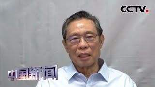 """[中国新闻] 钟南山为海外留学生视频答""""疫""""解惑   新冠肺炎疫情报道"""