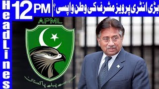 (0.15 MB) Pervaiz Musharraf Ka ID Card Aur Passport Bahaal - Headlines 12 PM - 11 June 2018 - Dunya News Mp3