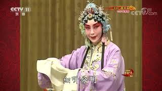 《中国京剧音配像精粹》 20191209 京剧《战太平》| CCTV戏曲