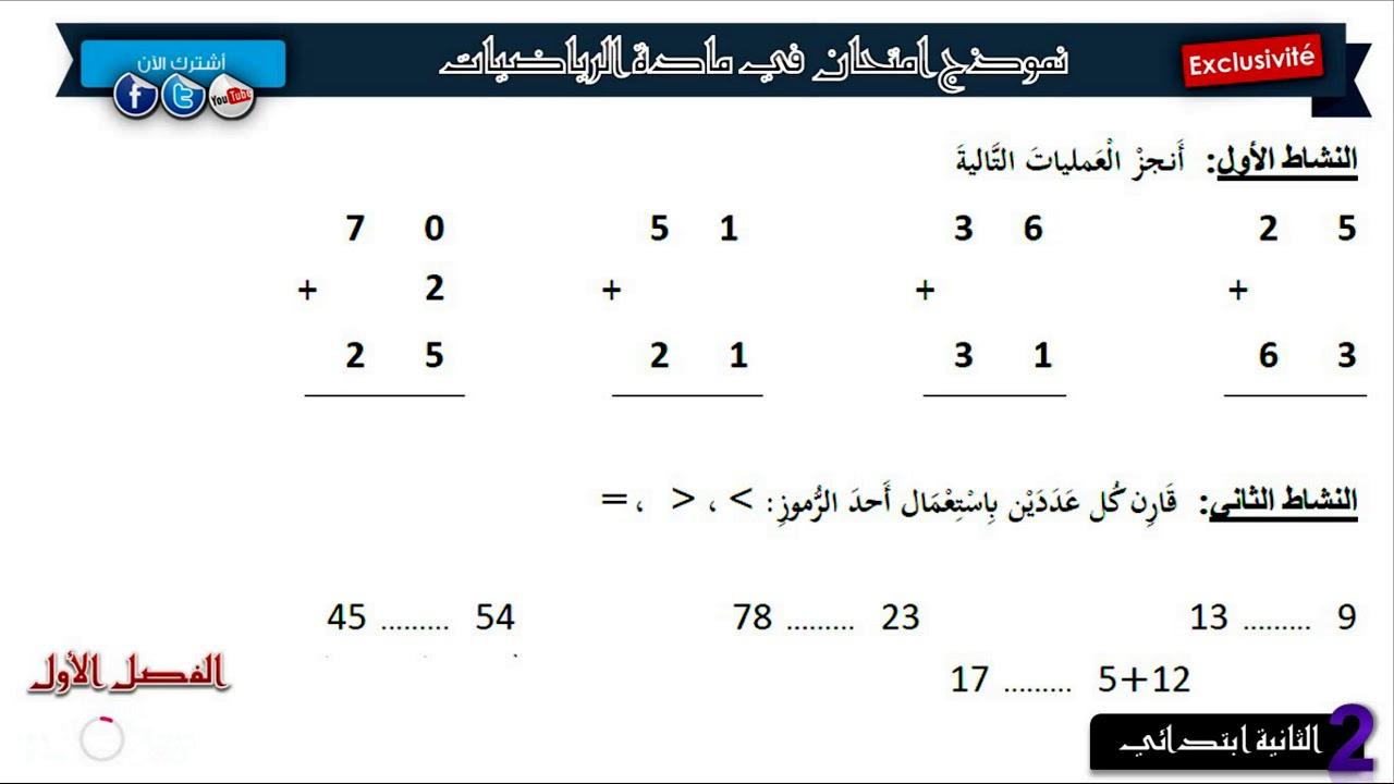 نموذج امتحان الفصل الأول في الرياضيات السنة الثانية ابتدائي 2018