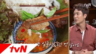 Wednesday Foodtalk 베트남음식 ′분짜′, 당신은 부먹? 찍먹? (feat.조현재) 170913 EP.135