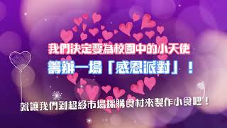 Publication Date: 2017-11-06 | Video Title: 循道衛理聯合教會亞斯理衛理小學 P.1 Learning b