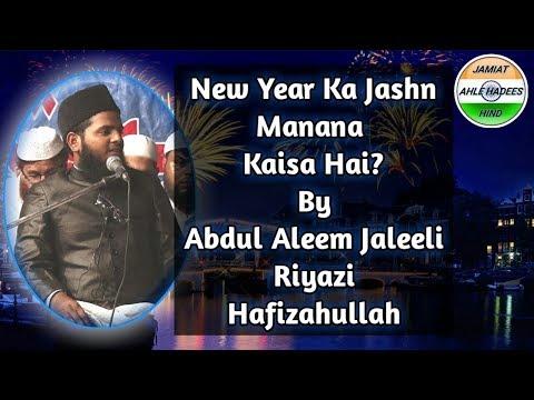 New Year Ka Jashn Manana Kaisa Hai? | Abdul Aleem Jaleeli Jaleeli Riyazi Hafizahullah