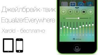Как добавиь эквалайзер в iOS 7 при помощи твика EqualizerEverywhere