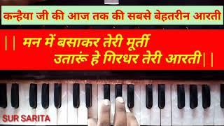 तर ज आ ख म न द Man Mein Basa Kar Teri Murti Shri Krishna Aarati By Sur Sarita Youtube