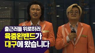 KBS 콘서트 문화창고 64회 예고 출근러들 위로하러 …