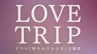 AKB48/LOVE TRIP(ドラマ『時をかける少女』主題歌) AKB48が2日、『第...