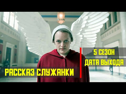 Рассказ служанки 5 сезон - дата выхода