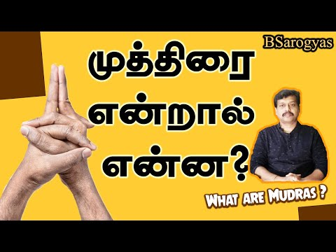 mudras-yoga-in-your-hands-[part1]- -[what-are-mudras?]- -முத்திரை-என்றால்-என்ன?- -tamil