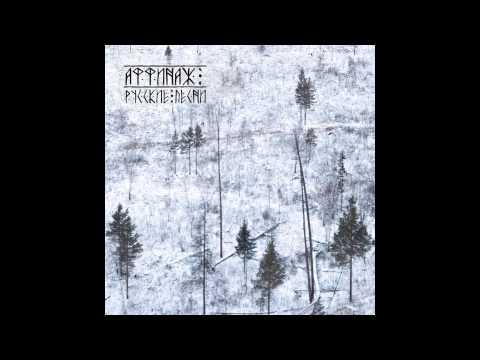 Аффинаж - Русские песни (полный альбом)