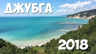 радости: Поездка на море. Голубая бухта. Джубга, Краснодарский край. / Vlog Travel / июль 2018