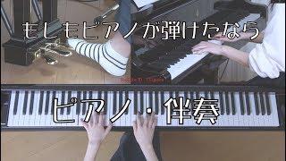 使用楽譜:月刊ピアノ2018年6月号 採譜者:川田千春 2018年5月21日 録画.