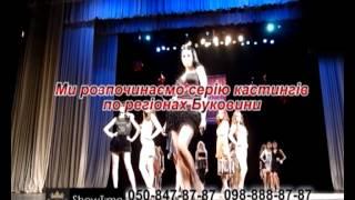 -Княгиня Західної України 2012- кастинг у Вижниці(, 2012-05-14T13:52:02.000Z)