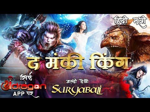 Download The Monkey King Hindi   मंकी किंग   2020