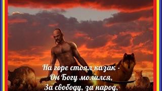 «Слава Богу, что мы казаки»-Сергей Ставроград