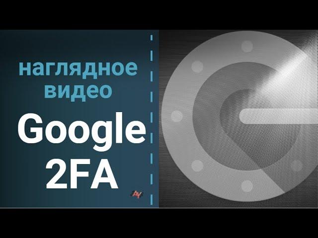 🔐 Наглядная инструкция по установке приложения для защиты кабинетов Google 2FA в AI.MARKETING