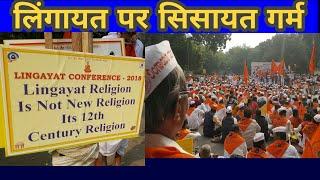 लिंगायत पर बने कानून, दिल्ली में बड़ा प्रदर्शन lingayat religion law