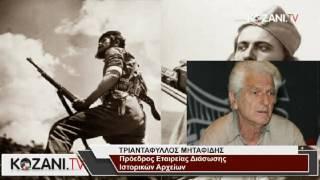 Εκδήλωση για τα 70 χρόνια από το δόγμα Τρούμαν στην Κοζάνη