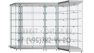 http://www.market-design.ru/vitriny/vitriny-noje/  стеклянные витрины для магазинов(, 2014-12-27T21:24:21.000Z)
