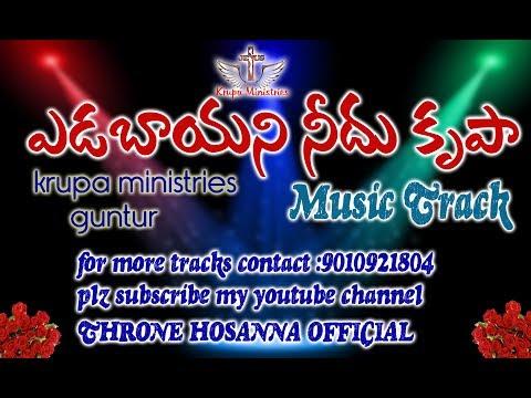 (ఎడబాయని నీదు క్ర్రపా) yedabayani nedu krupa music track krupa ministries  guntur pastor matthew