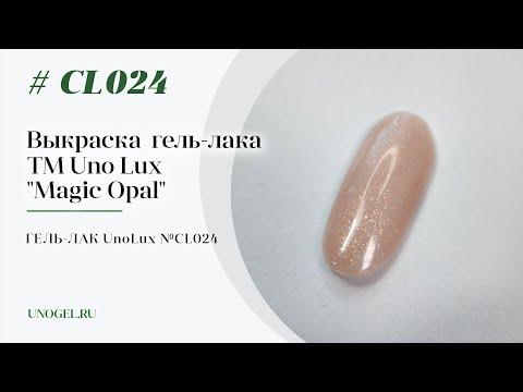 Выкраска: Гель–лак Uno Lux  №CL024 Сream Opal — «Кремовый опал» коллекции Magic Opal
