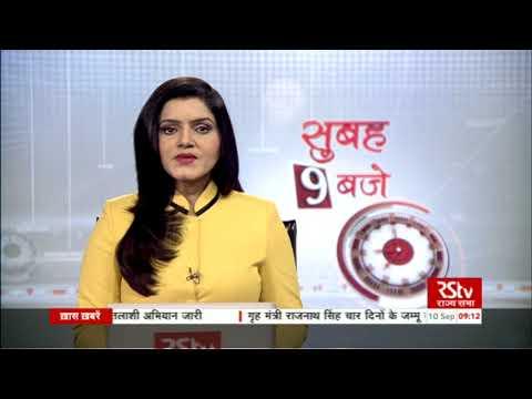 Hindi News Bulletin | हिंदी समाचार बुलेटिन – Sept 10, 2017 (9 Am)