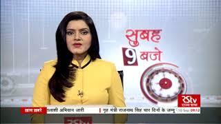 Video Hindi News Bulletin   हिंदी समाचार बुलेटिन – Sept 10, 2017 (9 Am) download MP3, 3GP, MP4, WEBM, AVI, FLV Januari 2018