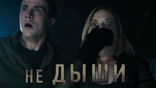 НЕ ДЫШИ [2016] Русский Трейлер